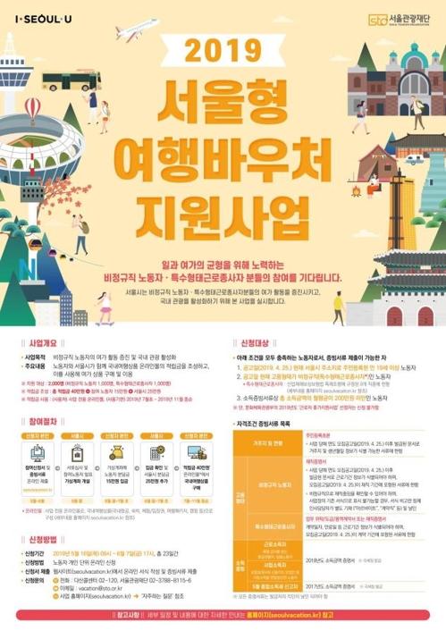 서울시, 비정규직 등 2천명에 휴가비 지원…온라인 접수