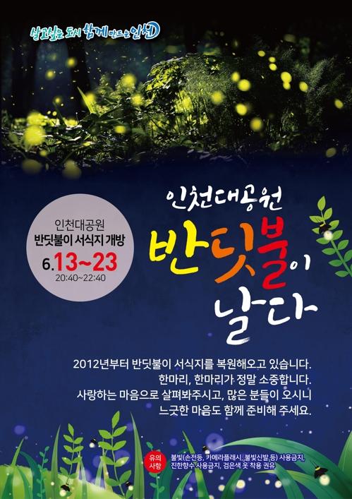 [인천소식] 인천시, 100만원 이상 지방세 체납 징수활동 강화