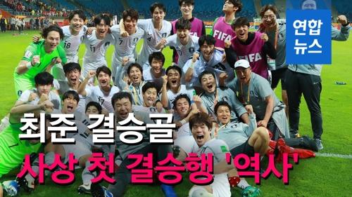 [영상]    Korea, FIFA hosted the first history of the final - 2