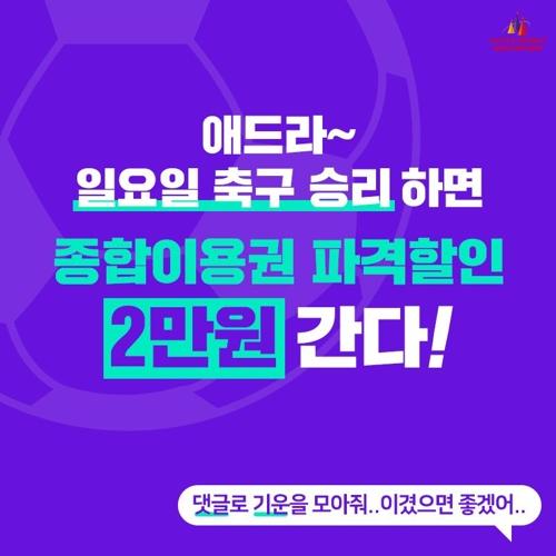 롯데월드, U20 월드컵 우승시 특별 프로모션
