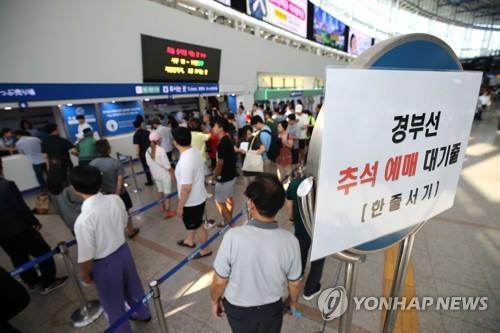 코레일, 추석 연휴 승차권 총 85만석 판매…예매율 49.3%