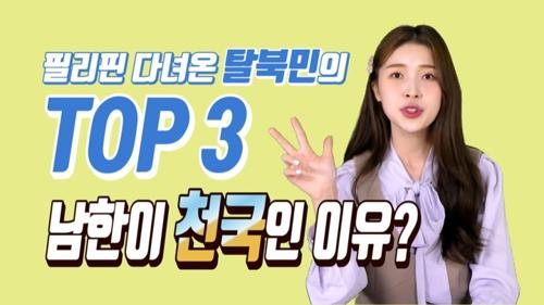 [연통TV] 북한사람이 필리핀 여행 가서 한국이 그리웠던 이유 TOP3
