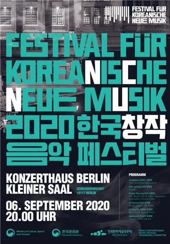 독일 관객과 만나는 한국 현대음악…한국창작음악 페스티벌