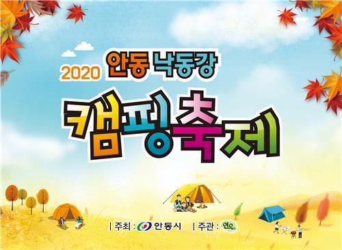안동 낙동강 캠핑축제에 오세요…23일부터 7차례 열려