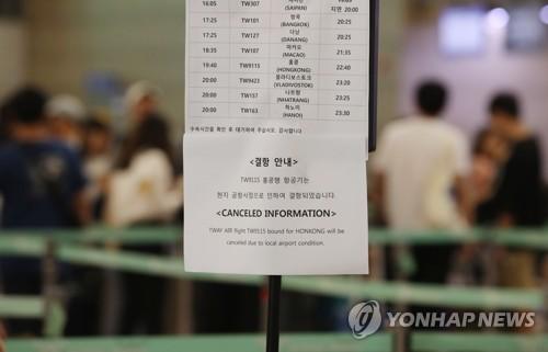 홍콩공항 시위대 점령에 한국 단체여행객 일부 발묶여(종합)