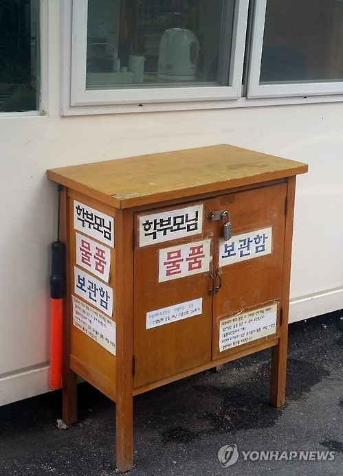 This photo, provided by Seoul Metropolitan Office of Education on Sept. 29, 2016, shows a container where parents are asked to deposit gifts for teachers at the entrance of Hyehwa Elementary School in Seoul. (Yonhap)
