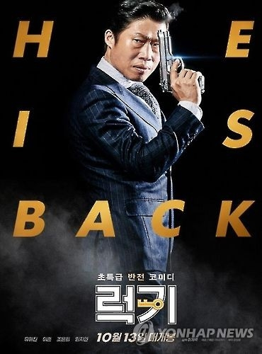 "The official poster of the Korean comedy film ""Luck-Key"" (Yonhap)"
