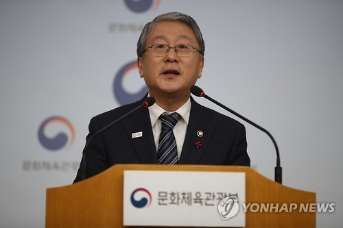 Yu Dong-hun, vice culture minister, speaks during a press briefing on the ministry's 2017 work plan on Jan. 5, 2017. The ministry reported the plan to Acting President and Prime Minister Hwang Kyo-ahn the following day. (Yonhap)