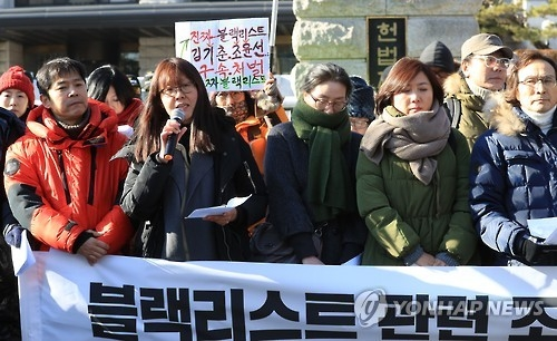 "In this file photo taken on Dec. 29, 2016, a group of artists calls for the resignation of Culture Minister Cho Yoon-sun during a news conference in front of the Constitutional Court in Seoul. Cho, who served as senior presidential secretary for political affairs from 2014 to 2015, is suspected of having been involved in the presidential office's creation of a blacklist of nearly 10,000 ""anti-Park Geun-hye artists and cultural figures."" The list was reportedly handed over to the culture ministry to restrict the artists from receiving government sponsorship. (Yonhap)"
