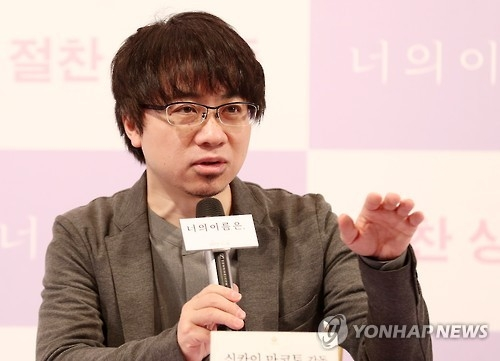 "Makoto Shinkai, director of the megahit Japanese animation ""Your Name."", speaks during a news conference for the film at a hotel in southern Seoul on Feb. 10, 2017. (Yonhap)"