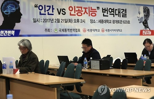 "Professional translators in a competition against ""AI translators"" in Seoul on Feb. 21, 2017. (Yonhap)"