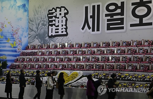 Citizens visit a joint altar for the victims of a 2014 ferry disaster in Ansan, 42 kilometers southwest of Seoul, on March 23, 2017. (Yonhap)
