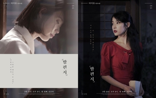 "Promotional images of IU's new song ""Through The Night"" provided by Fave Entertainment. (Yonhap)"