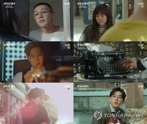 "This composite image shows highlights from tvN's upcoming time-slip drama ""Chicago Typewriter."" (Yonhap)"