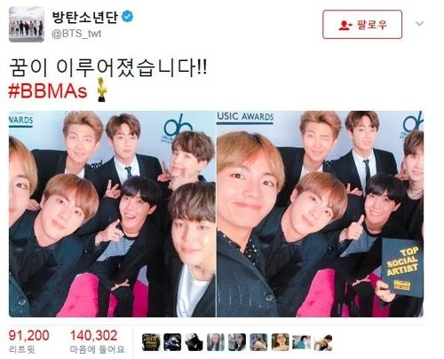 "In this image taken from BTS' Twitter page on May 22, 2017, BTS says ""Dream came true!!"" after being chosen the Top Social Artist by the Billboard Music Awards. (Yonhap)"