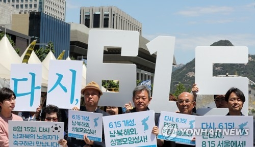This photo, taken on June 2, 2017, shows officials at a South Korean civic group calling for the government to permit more civilian inter-Korean exchanges. (Yonhap)