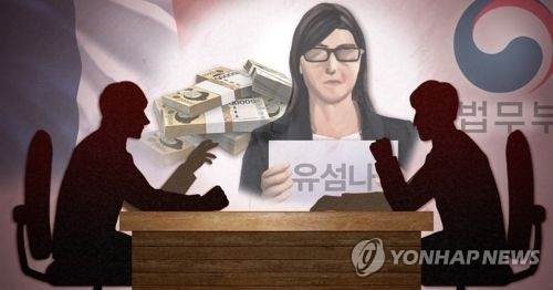 (3rd LD) Woman linked to Sewol operator arrested in France - 2