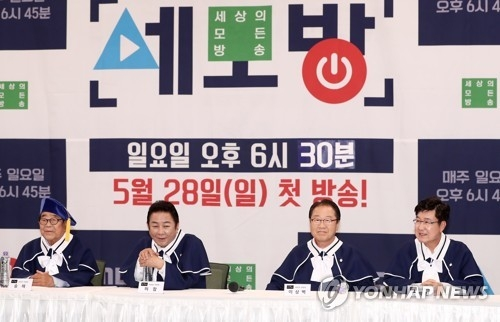 "Emcees of MBC TV's new variety show ""Semobang"" attend a news conference in Seoul for the program on May 24, 2017. (Yonhap)"