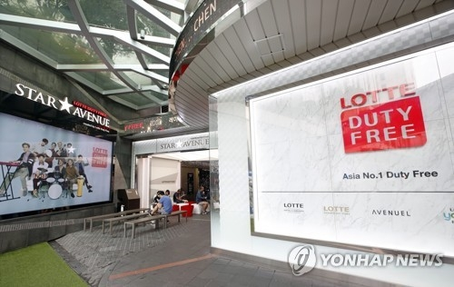 This file photo captures a Lotte Duty Free store in central Seoul on July 11, 2017. (Yonhap)