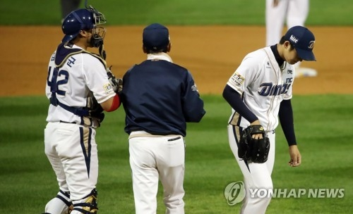Koo Chang-mo of the NC Dinos (R) leaves the mound in the top of the sixth inning in Game 3 of the Korea Baseball Organization postseason series against the Doosan Bears at Masan Stadium in Changwon, South Gyeongsang Province, on Oct. 20, 2017. (Yonhap)