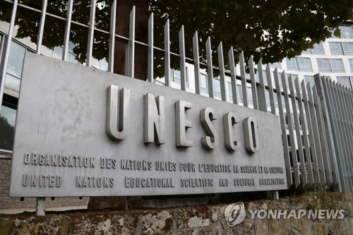 This AFP photo shows a sign for UNESCO. (Yonhap)