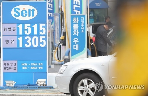 Rising oil costs feared to dampen S. Korean economy - 1