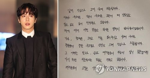 This compilation of file photos show singer Jung Yong-hwa of CNBLUE and his handwritten letter of apology posted on his Instagram account on Jan. 17, 2018. (Yonhap)
