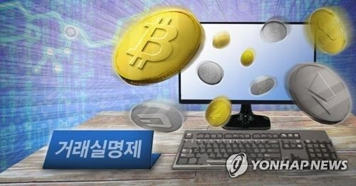 S. Korea starts real-name trading system for cryptocurrencies - 1