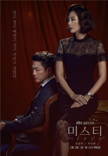"This image provided by JTBC shows a poster for ""Misty,"" a new TV series on the network. (Yonhap)"