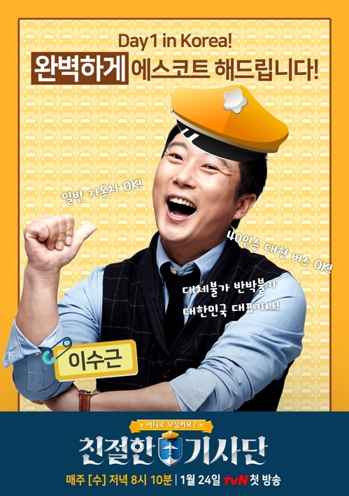 "A promotional image for tvN's reality television show, ""Friendly Drivers"" (Yonhap)"