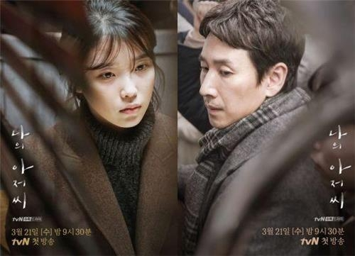 "Posters of ""My Mister,"" provided by tvN (Yonhap)"