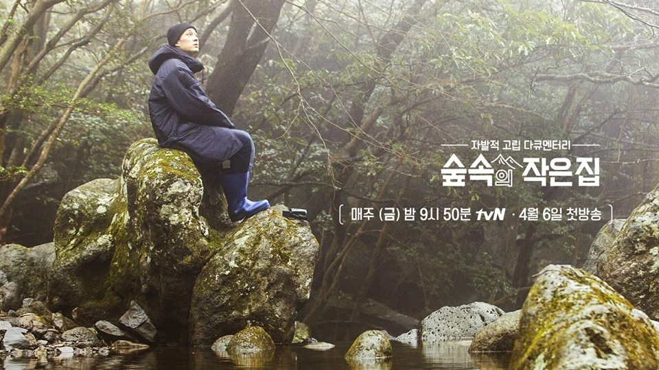 "A poster for ""Little House in the Forest,"" provided by tvN, featuring actor So Ji-sub (Yonhap)"