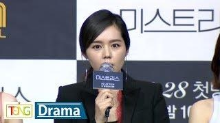 Han Ga-in decides to join 'Mistress' for its interesting plotlines - 2