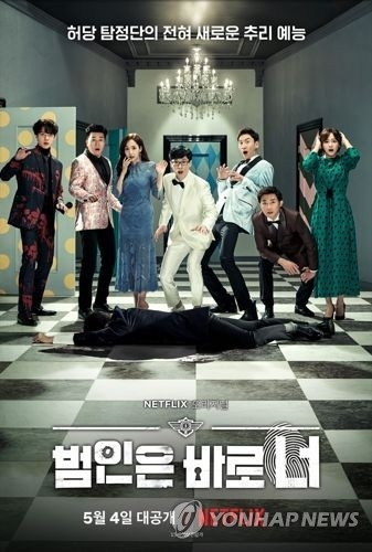 "A poster of ""Busted! I Know Who You Are"" provided by Netflix (Yonhap)"