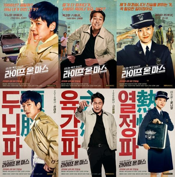 "This image provided by Studio Dragon and Production H shows posters for ""Life on Mars."" (Yonhap)"