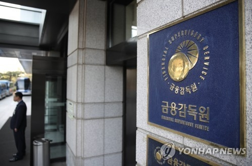 The Financial Supervisory Service in Seoul (Yonhap)