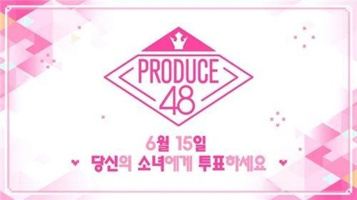 Mnet's audition show 'Produce 48' to air simultaneously in Korea and Japan