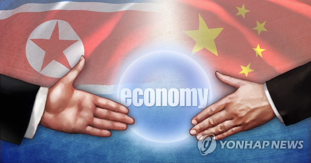 This image depicts economic cooperation between North Korea and China. (Yonhap)