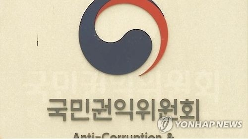 S. Korea to renew anti-corruption cooperation agreement with Indonesia - 1