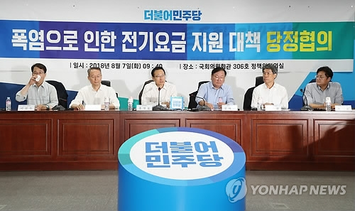 Officials of the government and the ruling Democratic Party meet on Aug. 7, 2018, to discuss ways to cut electricity rates for households in July and August amid a prolonged heat wave. (Yonhap)