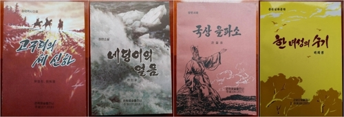 A photo provided by the South-North Employers Federation of Farming Cooperative for Unification on Aug. 10, 2018, shows covers of four North Korean novels. (Yonhap)