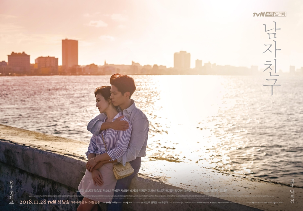 "This image provided by tvN shows an official poster for ""Encounter,"" a new television series on the cable channel. (Yonhap)"