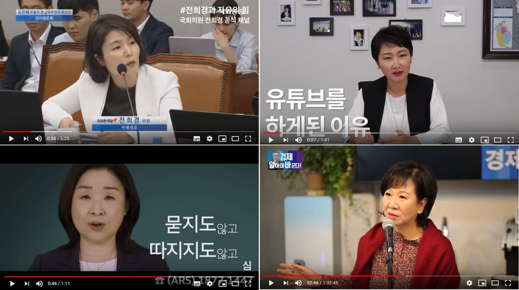 South Korean lawmakers are actively using YouTube to appeal to supporters. Those lawmakers include (clockwise from top L) Rep. Jun Hee-kyung of the LKP, Rep. Lee Un-ju of the minor opposition Bareunmirae Party, Rep. Sohn Hye-won of the ruling Democratic Party and Rep. Sim Sang-jeung, former head of the leftist Justice Party, who are shown in these images captured from footage uploaded on their YouTube channels. (Yonhap)