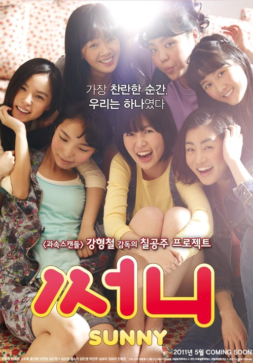"This promotional image for the 2011 mega-hit film ""Sunny"" was provided by CJ ENM. (Yonhap)"
