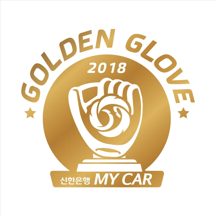 This image provided by the Korea Baseball Organization on Dec. 3, 2018, shows the emblem for the 2018 Golden Glove awards. (Yonhap)