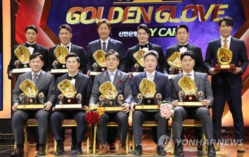 Winners of the 2018 Golden Gloves in the Korea Baseball Organization pose with their trophies following an awards ceremony in Seoul on Dec. 10, 2018. (Yonhap)