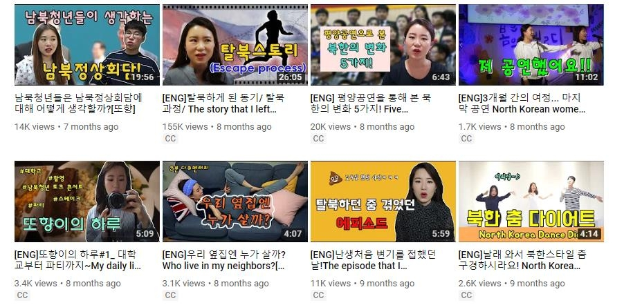 This image, captured from North Korean defector-YouTuber Ttohyang's channel, shows video clips uploaded on her account. (Yonhap)