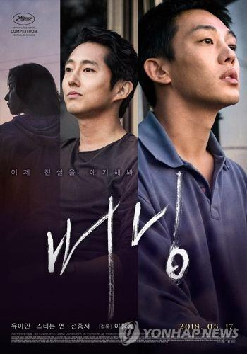 "A promotional image for the film ""Burning"" provided by CGV Arthouse (Yonhap)"
