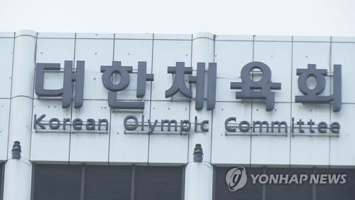 This undated file photo shows the headquarters of the Korean Sport & Olympic Committee in Seoul. (Yonhap)