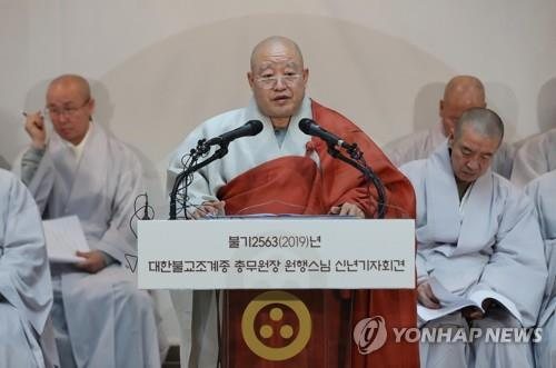 Ven. Wonhaeng, the executive chief of the Jogye Order of Korean Buddhism, speaks during a press conference on Jan. 16, 2019. (Yonhap)